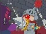摩尔庄园42 红发菩提的传说 动画大放映-国产优秀动画片 20120327