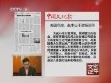 [文化正午] 赵本山不敌杨丽萍 20120331