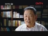 《文化经典》 20120406 中华文明 长城内外