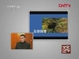 [文化正午] 历史人文 20120411