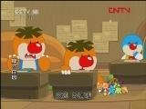 摩尔庄园51     时间暂停表    动画大放映-国产优秀动画片 20120412