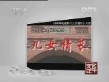 [文化正午]折射整个社会变迁的电视电影20120422