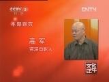 [文化正午]4月内地院线吹响冲锋号 关注导演中生代 20120425
