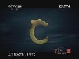 《探索·发现》 20120429 玉龙寻踪(三)