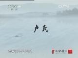 《百家讲坛》 20120430 纳兰心事有谁知(三)一生一代一双人