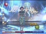 《舞林大会》 20120429 金星说事