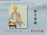 《百家讲坛》 20120502 纳兰心事有谁知(五)不是人间富贵花