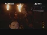 Le Grand empereur des Han Episode 40