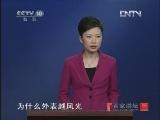 《百家讲坛》 20120503 纳兰心事有谁知(六)幽怨从前何处诉