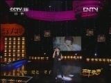 《百年歌声》 20120504 陈明