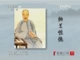 《百家讲坛》 20120504 纳兰心事有谁知(七)身世悠悠何足问