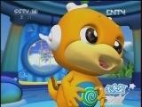 《动画梦工场》 20120504