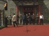 《中国书画名家》 20120506