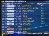 [国际足球]服务于欧洲杯 顿涅茨克启用新航站楼