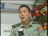 《军事报道》 20120517