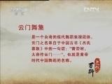《文化百科》 20120519 云门舞集