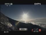 《探索·发现》 20120519 问道楼观 第五集 国教为道