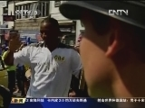 <a href=http://sports.cntv.cn/20120524/111128.shtml target=_blank>德罗巴参加伦敦奥运会火炬传递</a>
