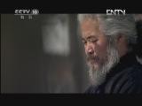 《探索·发现》 20120524 《手艺Ⅱ——神弓利箭》