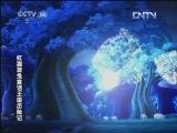 虹猫蓝兔童话王国历险记 萤火虫的照明灯 动画乐翻天 20120525