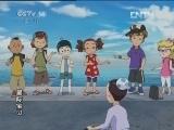 星际宝贝 史迪奇对潘妮 动画大放映-优秀引进动画片(周末版) 20120526