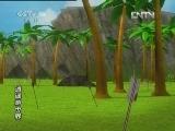 逍遥游世界 7 神奇的镜子 动画大放映-优秀国产动画片 20120601