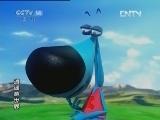 逍遥游世界 4 诚信是金(下) 动画大放映-优秀国产动画片 20120601