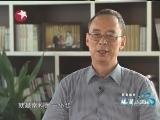 《杨澜访谈录》 20120601