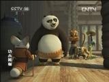 功夫熊猫 盲目危机 动画大放映-优秀引进动画