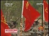 《军事报道》 20120603