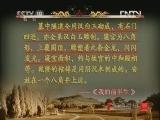 《百家讲坛》 20120604 清东陵密码(七)十全老人尸不全