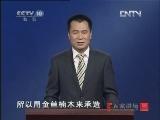 《百家讲坛》 20120608 清东陵密码(十一)最奢华的死亡