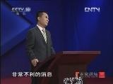 《百家讲坛》 20120609 清东陵密码(十二)慈禧陵大劫