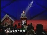 《百家讲坛——易中天品三国》 魏武挥鞭 第5集 何去何从