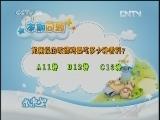 《动画梦工场》 20120613