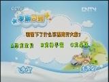 《动画梦工场》 20120614