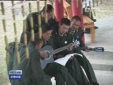 [视频]士兵主题公园在驻藏某旅建成