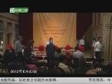 《书画中国》 20120616 艺术家 张羽