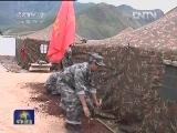 [视频]川滇交界处发生5.7级地震 驻地军警民连夜救援