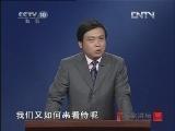 《百家讲坛》 20120625 汉武帝的三张面孔(十四)李广难封