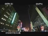《信仰》 20120625 第三集 时代先锋行