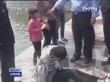 [视频]季向南勇救2名落水群众传佳话