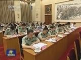 [视频]全军基层建设工作会议在京召开