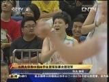 [CUBA]北师大夺得中国大学生篮球联赛女篮冠军