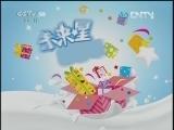 《动画梦工场》 20120627