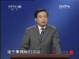 《百家讲坛》 20120702 汉武帝的三张面孔(二十一) 执迷不悟