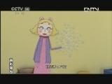《动画乐翻天》 20120703