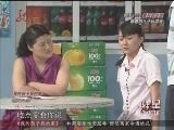 《本山快乐营》 20120621  当家做主  1/2