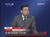 《百家讲坛》 20120705 汉武帝的三张面孔(二十四)祸起巫蛊