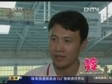 <a href=http://sports.cntv.cn/20120710/110205.shtml target=_blank>[备战奥运]中国游泳队在利兹冲刺</a>